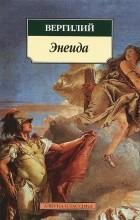 Вергилий - Энеида