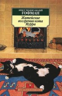 Эрнст Теодор Амадей Гофман - Житейские воззрения кота Мурра