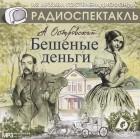 Александр Островский - Бешеные деньги (аудиокнига МР3)