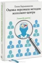 Елена Барышникова - Оценка персонала методом ассессмент-центра