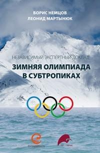 - Зимняя олимпиада в субтропиках