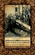 Дугин Александр Гельевич - Постфилософия. Три парадигмы в истории мысли