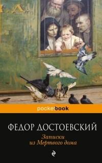 Фёдор Достоевский - Записки из Мертвого дома