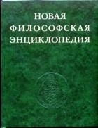 коллектив авторов - Новая философская энциклопедия. Том третий Н—С