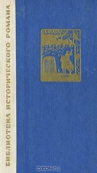 Цянь Цай - Сказание о Юэ Фэе. В 2 томах. Том 1