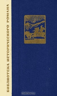 Цянь Цай - Сказание о Юэ Фэе. В 2 томах. Том 2
