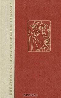 Бенито Перес Гальдос - Двор Карла IV. Сарагоса (сборник)