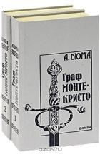 Александр Дюма - Граф Монте-Кристо (комплект из 2 книг)