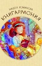Надея Ясминска - Книгармония