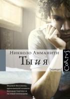 Никколо Амманити - Ты и я