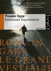 Ромен Гари — Большая барахолка