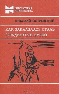Николай Островский - Как закалялась сталь. Рожденные бурей (сборник)