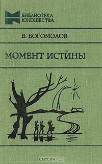 В. Богомолов - Момент истины (В августе сорок четвертого...)