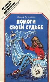 Жуховицкий Леонид - Помоги своей судьбе