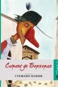 Стефано Бенни - Сирано де Бержерак