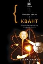 Манжит Кумар - Квант. Эйнштейн, Бор и великий спор о природе реальности