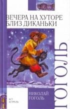 Н.В. Гоголь - Вечера на хуторе близ Диканьки (сборник)