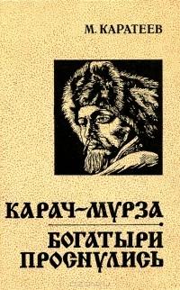 М. Каратеев - Карач-Мурза. Богатыри проснулись (сборник)