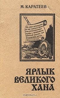 Михаил Каратеев - Ярлык Великого Хана