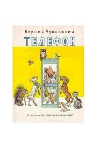 Корней Чуковский - Телефон