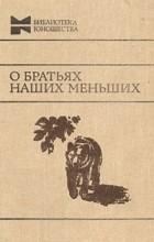 - О братьях наших меньших (сборник)
