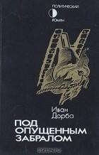 Иван Дорба - Под опущенным забралом: В чертополохе. Третья сила (сборник)