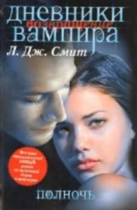 Л. Дж. Смит - Дневники вампира: Возвращение. Полночь