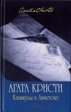 Агата Кристи - Каникулы в Лимстоке