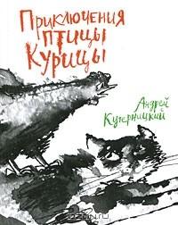 Андрей Кутерницкий - Приключения Птицы Курицы
