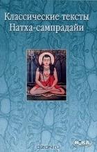 - Классические тексты Натха-сампрадайи (сборник)