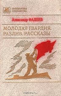 Александр Фадеев - Молодая гвардия. Разлив. Рассказы (сборник)