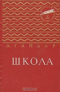 А. Гайдар - Школа