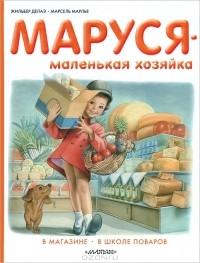 Жильбер Делаэй - Маруся - маленькая хозяйка. В магазине. В школе поваров