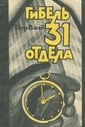 Пер Валё, Май Шёвалль - Гибель 31 отдела