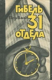 Пер Валё - Гибель 31 отдела