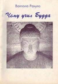 Валпола Рахула - Чему учил Будда