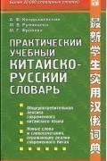 - Практический учебный китайско-русский словарь