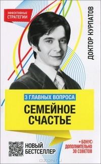 Андрей Курпатов - 3 главных вопроса. Семейное счастье