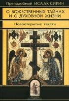 Преподобный Исаак Сирин - О божественных тайнах и о духовной жизни. Новооткрытые тексты
