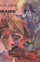 Тамара Ломбина - Сказки прадеда Кондрата (сборник)