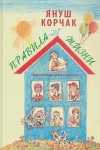 Януш Корчак - Правила жизни