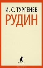 Иван Тургенев - Рудин