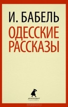 И. Бабель - Одесские рассказы