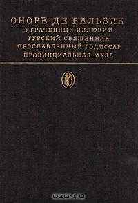 Оноре де Бальзак - Утраченные иллюзии. Турский священник. Прославленный годиссар. Провинциальная муза (сборник)
