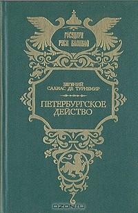 Евгений Салиас де Турнемир - Петербургское действо