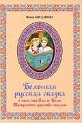 Ирина Богданова - Большая русская сказка о том, как Оля и Коля Тридесятое царство спасали