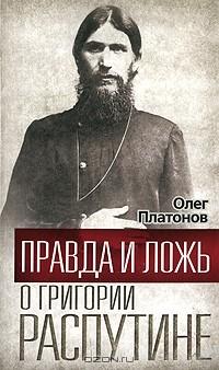 Олег Платонов - Правда и ложь о Григории Распутине