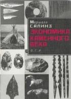 М. Салинз — Экономика каменного века