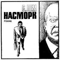 Станислав Лем - Насморк