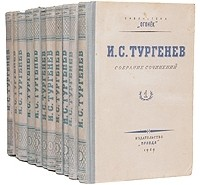 И. С. Тургенев - Собрание сочинений в одиннадцати томах